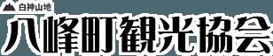 白神山地 八峰町観光協会 日本一写真映えする町 はっぽう